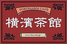 横濱茶館 横浜文化教室